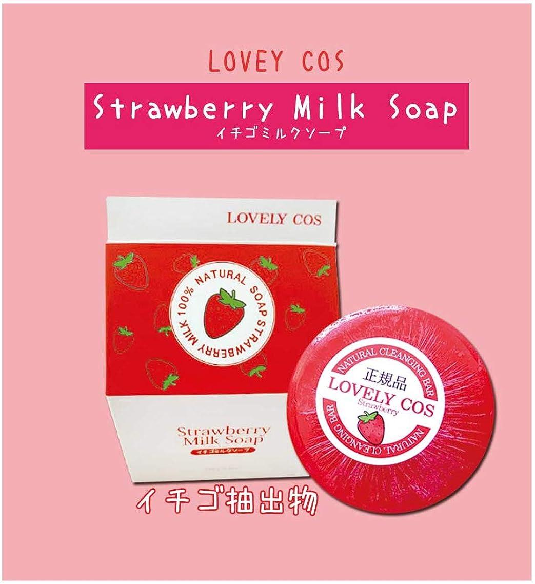 海嶺見物人不十分なDermal ダーマル LOVELY COS ラブリーコス Strawberry Milk Soap ストロベリーミルクソープ イチゴミルクソープ