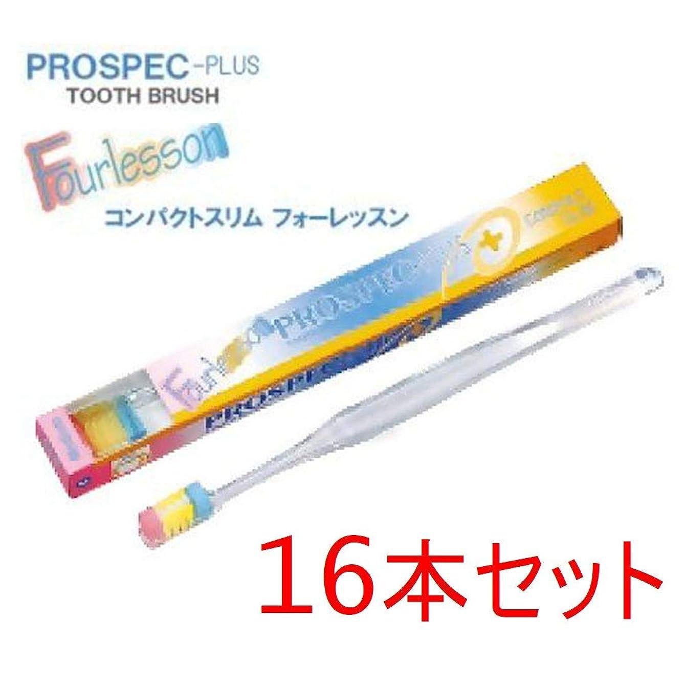 強風架空の飲み込むプロスペック 歯ブラシ コンパクトスリム 16本 フォーレッスン 毛の硬さ ふつう