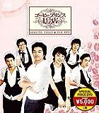 コーヒープリンス1号店 スペシャルプライスDVD-BOX[DVD]