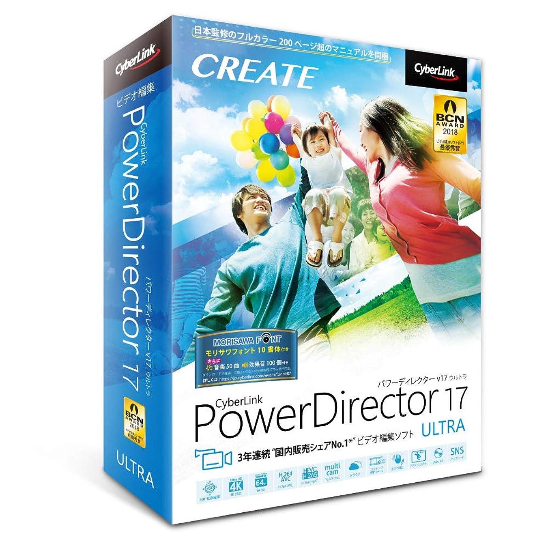 備品お別れカーペットサイバーリンク PowerDirector 17 Ultra 通常版