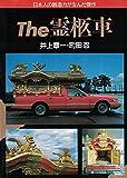 The霊柩車―日本人の創造力が生んだ傑作 (ノン・ライブ)