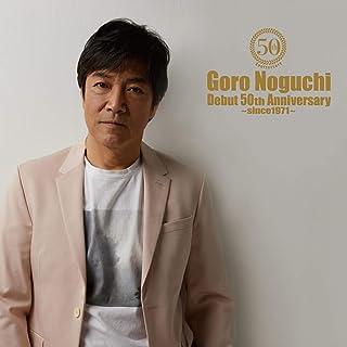 【Amazon.co.jp限定】Goro Noguchi Debut 50th Anniversary ~since1971~(CD:MV盤)(サイン(印刷)入り オリジナルメガジャケ付き)