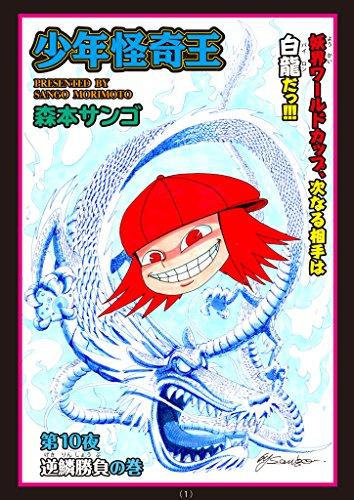 Syounennkaikioudaijyuuyagekirinnsyoubunomaki (Japanese Edition)