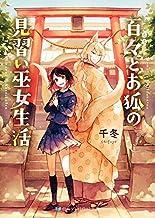 表紙: 百々とお狐の見習い巫女生活 (SKYHIGH文庫) | 千冬