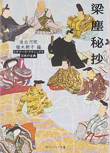 梁塵秘抄 ビギナーズ・クラシックス 日本の古典 (角川ソフィア文庫)の詳細を見る