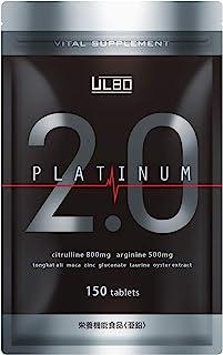 ULBO PLATINUM2.0 シトルリン アルギニン 亜鉛 サプリメント 栄養機能食品 30日分