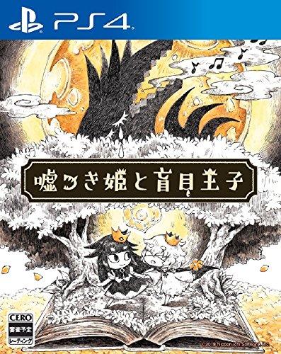 Nippon Ichi Software Mentira Princesa y el ciego Príncipe Sony PS4 Playstation 4 versión japonesa