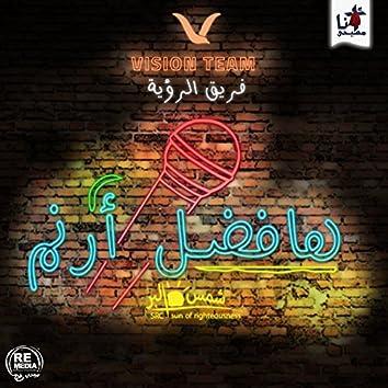 Hafdel Aranem (Arabic Christian Hymn)
