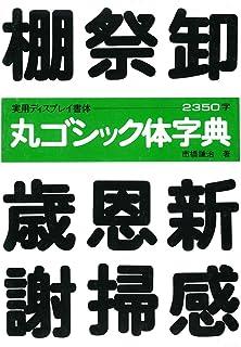 丸ゴシック体字典 (書体とPOPのベスト50―ゴシック体)