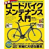 最新ロードバイクメンテナンス入門 (COSMIC MOOK)