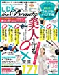 LDK the Beauty (エル・ディー・ケー ザ ビューティー)2019年3月号 [雑誌]