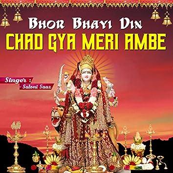 Bhor Bhayi Din Chad Gya Meri Ambe