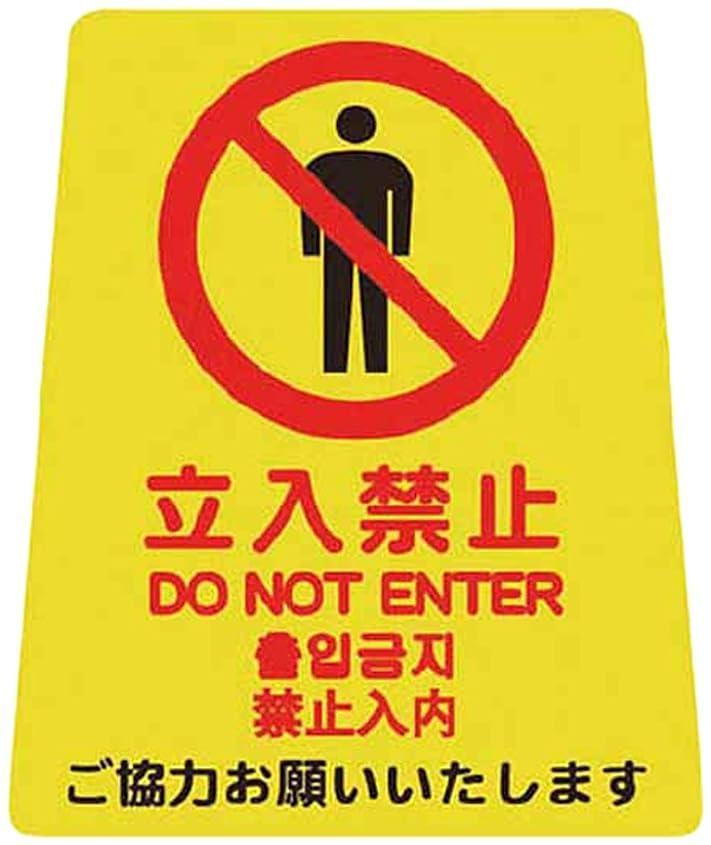 寛容なランタンスパイコンドル(山崎産業) プロテック ペタサイン 4カ国語 Y-P小 立入禁止 FU666-001X-MB