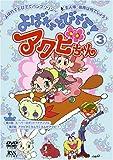 よばれてとびでて!アクビちゃん(3)[DVD]
