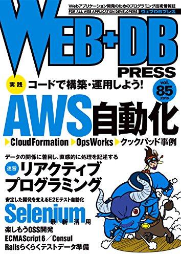 WEB+DB PRESS Vol.85の詳細を見る
