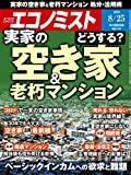 週刊エコノミスト 2020年08月25日号 [雑誌]