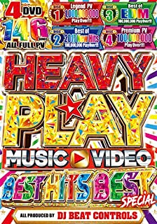【e-BMS限定】Heavy Play Music Video 〜Best Hits Best Special〜 (4枚組)
