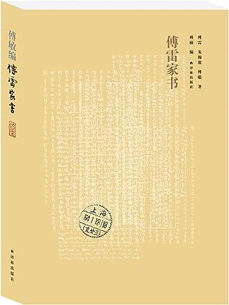 傅雷家书(全新修订版)( 教育部八年级(下)语文教科书名著导读指定书目)