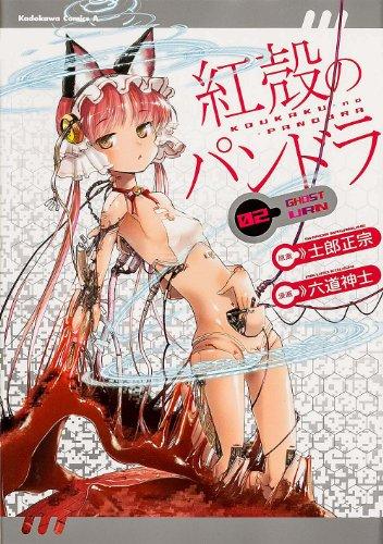 紅殻のパンドラ (2) (カドカワコミックス・エース)の詳細を見る