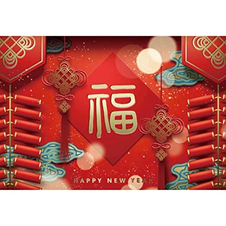 OFILA Polyester Fabric Happy Chinese New Year 2021 Backdrop 7x5ft 2021 Chinese Spring Festival Photography Background Year of The Ox Backdrop Chinese Lunar New Year Background Video Backdrop