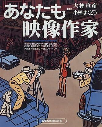 あなたも映像作家 (NHK趣味百科)