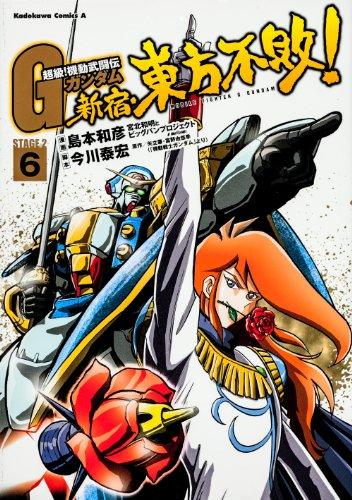 超級!  機動武闘伝Gガンダム 新宿・東方不敗!  (6) (カドカワコミックス・エース)の詳細を見る