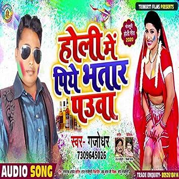 Holi Me Piye Bhatar Pauwa