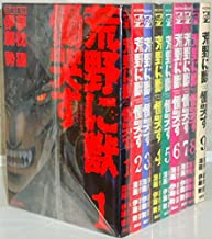 荒野に獣 慟哭す コミック 全9巻完結セット (マガジンZコミックス)