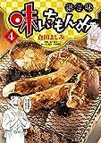 味いちもんめ 継ぎ味(4) (ビッグコミックス)