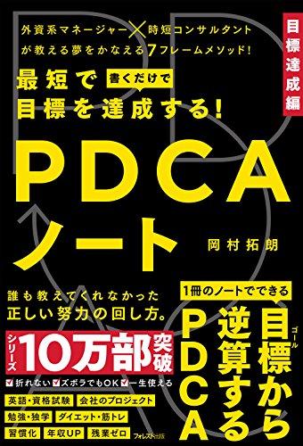 Mirror PDF: 最短で目標を達成する! PDCAノート