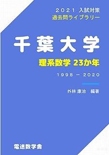 千葉大学 理系数学23か年