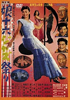 娘十六ジャズ祭り [DVD]