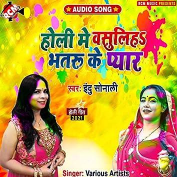 Holi me wasuliha bhataru ke pyar (Bhojpuri)