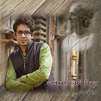 Bhalobese Robi Thakur