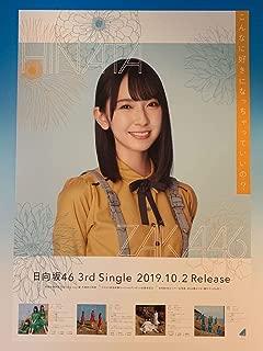 日向坂46 金村美玖 3nd 「こんなに好きになっちゃっていいの?」 握手会 会場限定 B2 スペシャルポスター