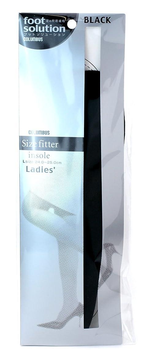 ワゴンヘアシングルコロンブス フットソリューション サイズフィッターインソール 女性用 Lサイズ 1足分(2枚入)