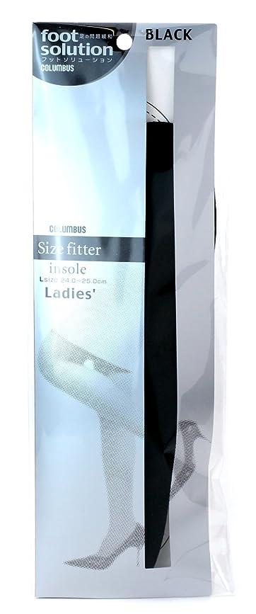 乳製品汚い呼ぶコロンブス フットソリューション サイズフィッターインソール 女性用 Lサイズ 1足分(2枚入)