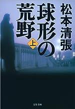 表紙: 球形の荒野新装版(上) (文春文庫) | 松本 清張