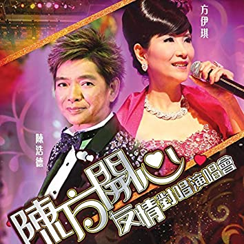 陳方開心友情對唱演唱會 (Live)