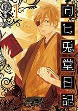 表紙: 向ヒ兎堂日記 1巻 (バンチコミックス) | 鷹野久