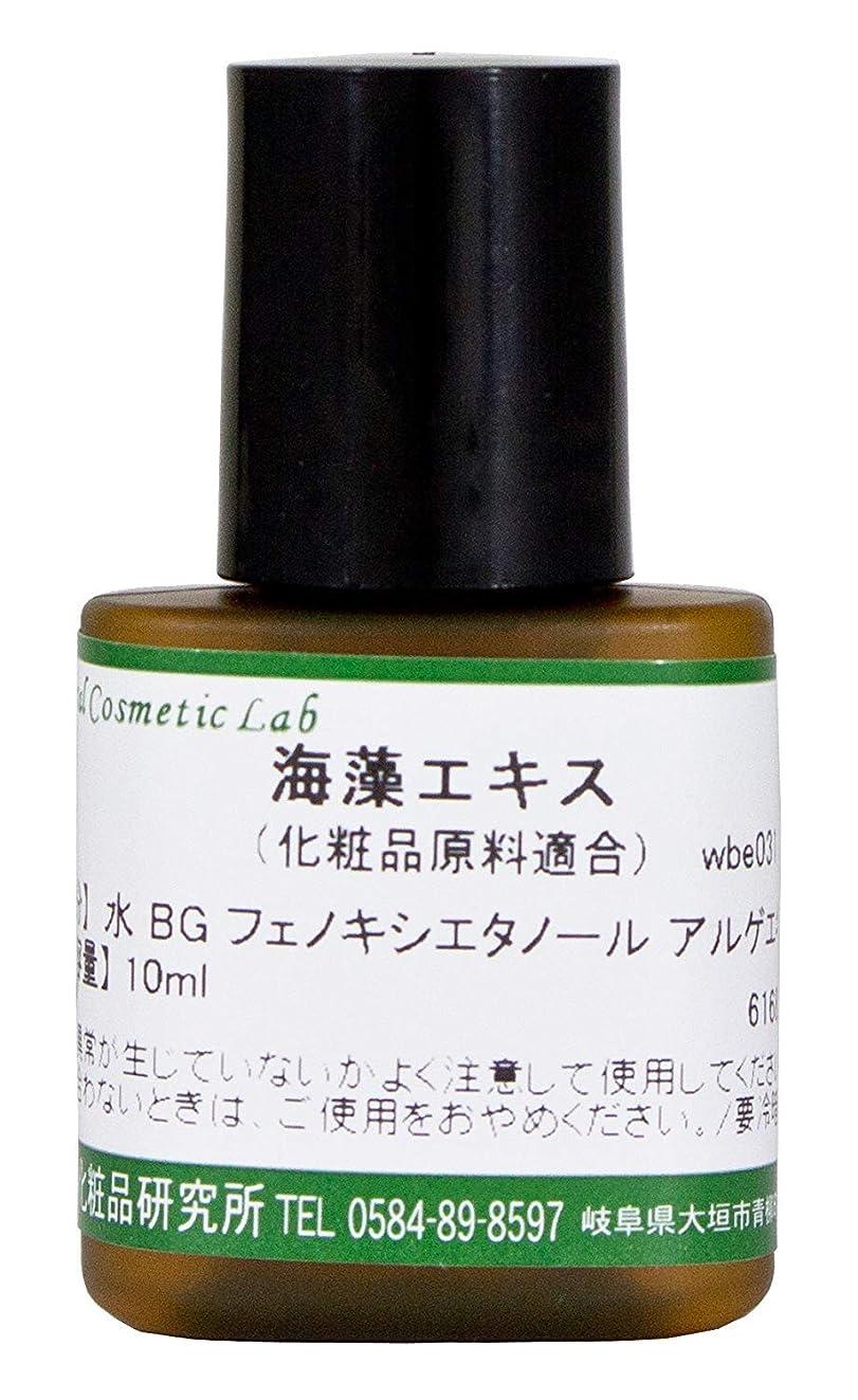 キャプションうがい不適海藻エキス 化粧品原料 10ml