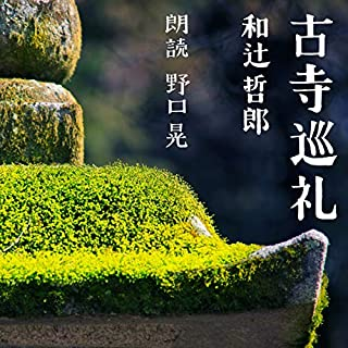 『古寺巡礼』のカバーアート