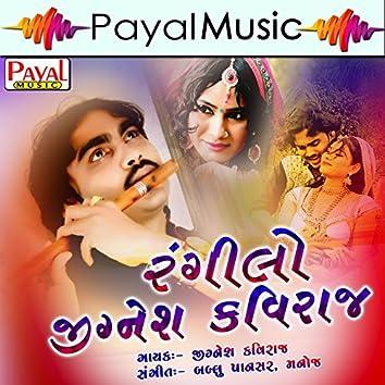 Rangilo Jignesh Kaviraj