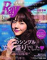 Ray 2017年2月号増刊 西川瑞希のBEAUTY BOOK 美肌音楽&特典つき