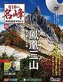 日本の名峰 鳳凰三山 DVD付き