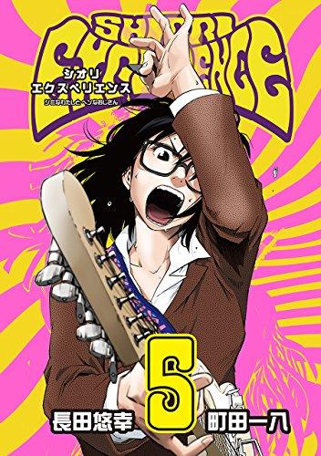 SHIORI EXPERIENCE ジミなわたしとヘンなおじさん(5) (ビッグガンガンコミックス)の詳細を見る
