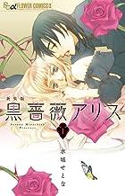 黒薔薇アリス(新装版) (1) (フラワーコミックスアルファ)