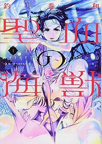 聖血の海獣(1) (KCx)