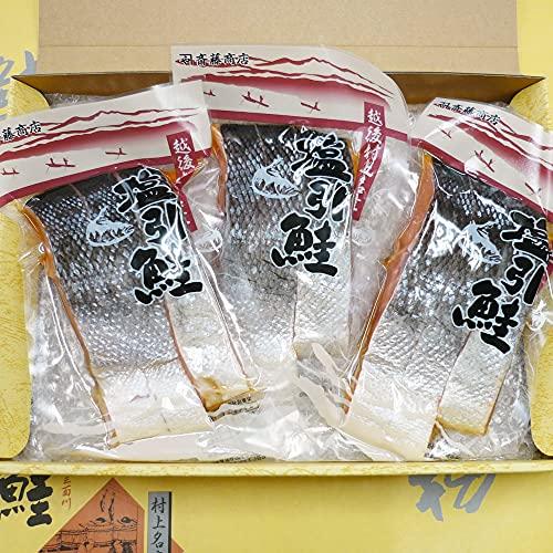 【お歳暮・冬ギフト】塩引き鮭の切り身3点セット(3切入り×3点セット)/新潟村上の特産品はギフトに最適!