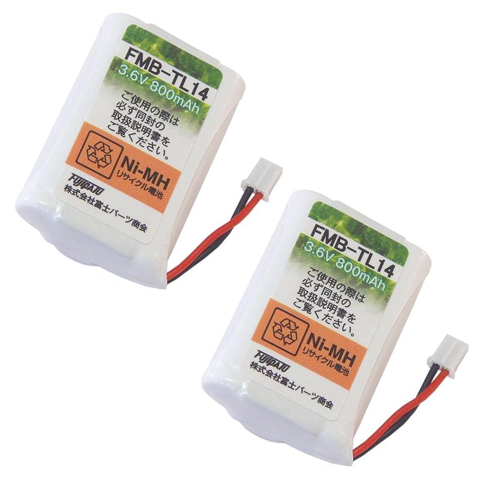ペチコート何故なの交響曲パナソニック (Panasonic) コードレス 子機用 充電池【 KX-FAN50 同等品 】 2個セット